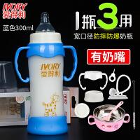 玻璃奶瓶新生儿宝宝防胀气婴儿童宽口径防摔爆300ml大号a214 蓝色300ml 1瓶3用