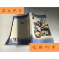 【二手旧书9成新】豆腐保平安 /韩志东等编著 中国林业出版社