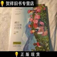 【二手正版9成新现货】藏在这世界的优美 /毕淑敏 湖南文艺出版社
