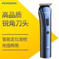 飞科(FLYCO)专业电动理发器 3档微调剪发长度 成人儿童电推剪 高效锐角刀头 充插两用 FC5806