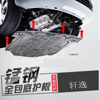 东风日产轩逸发动机护板改装16款轩逸汽车发动机下护板挡板