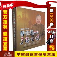 正版包票 曾仕强点评三国之道(第三部)大意失荆州(22DVD)视频讲座光盘影碟片