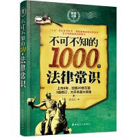 工人:不可不知的1000个法律常识(畅销3版)