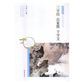 三字经百家姓千字文  精装正版书籍尹小林 石油工业出版社