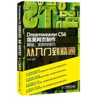 CBS-Dreamweaver CS6网页制作--基础、实例与技巧从入门到精通 人民邮电出版社 978711532664