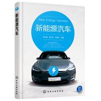 新能源汽车 新能源汽车结构构造原理书籍 纯电动汽车混合动力太阳能汽车电池结构充电原理 驱动设计 控制器电路故障检测维修