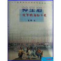 【二手旧书8成新】《特价!》神圣港:波罗的海四十天 97878066802