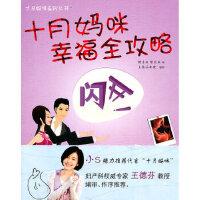 [二手旧书9成新]十月妈咪幸福全攻略陈乐迎9787549600960文汇出版社
