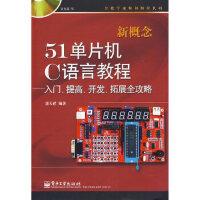 新概念51单片机C语言教程――入门、提高、开发、拓展(附光盘) 郭天祥 电子工业出版社 9787121078934