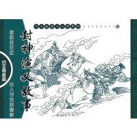 封神演义故事:纣王暴虐篇(全4册)――小小孩读小人书系列