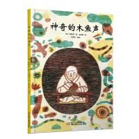 中少七彩云图书馆 神奇的木鱼声(