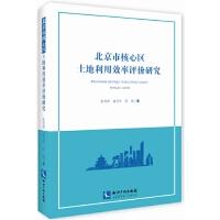 北京市核心区土地利用效率评价研究