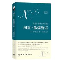 河童・侏儒警语(日汉对照全译本 著名翻译家林少华力作)