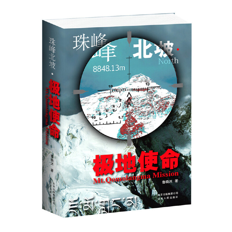 珠峰北坡·极地使命