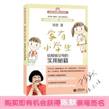 家有小学生(pdf+txt+epub+azw3+mobi电子书在线阅读下载)