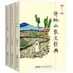 中小学课外读物名家经典:许地山散文经典文集 落花生