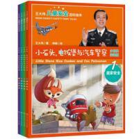 王大伟儿童安全百科绘本--小石头 电饭煲与汽车警察(4册套装)适合3-6岁儿童安全教育 科普百科全书 家庭安全教育绘本