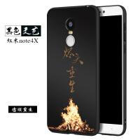 红米note4X手机壳男女款个性创意硅胶软挂绳保护防摔潮套