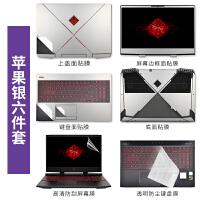暗影精灵5贴膜惠普笔记本电脑色贴纸15.6英寸全套配件外壳保护
