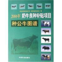 【二手旧书九成新】2006年奶牛良种补贴项目种公牛图谱 农业部畜牧业司,全国畜牧总站