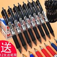 晨光K35按动中性笔G-5蓝黑笔芯红签字笔黑色按压式子弹头墨蓝圆珠笔会议笔医生处方教师用笔芯黑0.5mm碳素笔