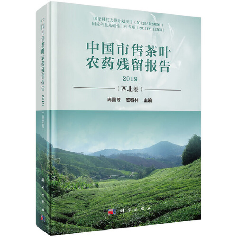 中国市售茶叶农药残留报告2019(西北卷)