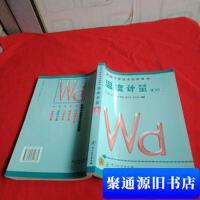 【旧书二手书9成新】新编计量技术初级教材:温度计量(第二版) 李吉林 著 中国计量