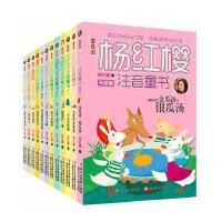 樱桃园-杨红樱注音童书精彩礼盒装-(总12册)-升级版