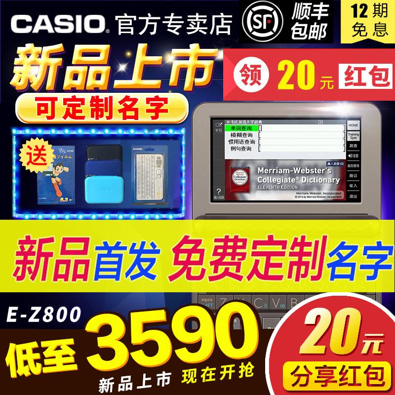新品 卡西欧电子词典E-Z800英日法德语学习机牛津辞典ez800翻译机