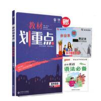 2020版教材划重点高中英语必修五5译林版YL 教材全解读高中辅导书文理科同步教材全解 送手册本