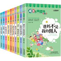 小学生课外阅读书籍爸妈不是我的佣人10册 校园励志小说四三二一年级课外书读本 青少年儿童文学适合6-8-9-10-12