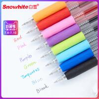 彩色中性笔做笔记专用彩笔中性笔简约按动式0.5mm水笔学生用按压式中性笔彩色笔中性笔ins一套碳素笔水性笔芯