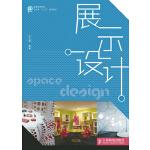 展示设计,人民邮电出版社,王芝湘主编9787115372390