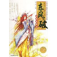 东风破:武侠新概念 罗洁 朝华出版社 9787505411937
