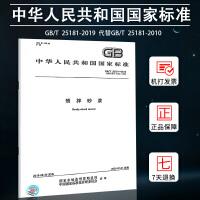 正版现货 GB/T 25181-2019 预拌砂浆 2019新标准 替代GB/T 25181-2010 2020年新标准