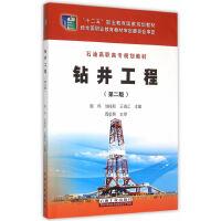钻井工程(第二版)