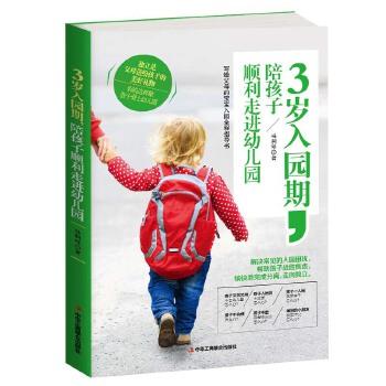 3岁入园期,陪孩子顺利走进幼儿园(pdf+txt+epub+azw3+mobi电子书在线阅读下载)