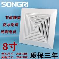 排气扇换气扇 厨房卫生间 静音吸顶式排风扇 抽风机8寸