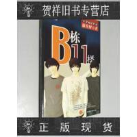 【二手旧书9成新】B栋11楼 藤井树著 汕头大学出版社