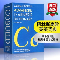 柯林斯高阶英英词典字典新版 Collins COBUILD Advanced Learner's Dictionary 英文原版字典辞典全英文版正版 英语词汇学习进口书