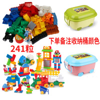 儿童兼容乐高大颗粒积木玩具宝宝积木拼装早教可啃咬1-2-3-6周岁 241粒百变积木 收纳盒装