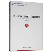 """普�m丁格""""保�C""""三部曲研究,�O清海 著,中��社��科�W出版社【正版�F�】"""