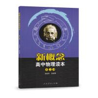 新概念高中物理读本(第三册)