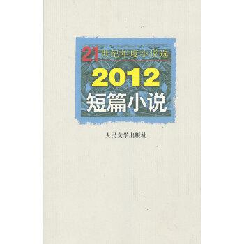 2012短篇小说