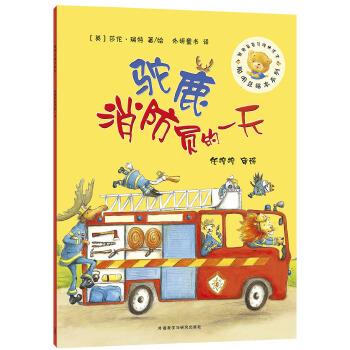 驼鹿消防员的一天(聪明豆绘本系列6) 小故事有大道理,10年热销绘本品牌,销量超过10000000册。
