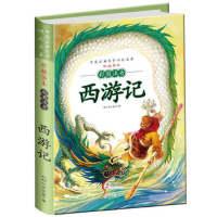 中国古典文学四大名著彩图注音版--西游记