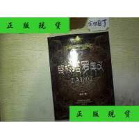 【二手旧书9成新】终极塔罗奥义【只有一本书】 /索祺 著 江苏文艺出版
