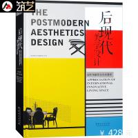 后现代美学设计 后现代主义风格 别墅洋房住宅样板房室内装饰装修装潢设计书籍