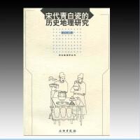 宋代青白瓷的历史地理研究 (全1册) 平装 文物出版社出版