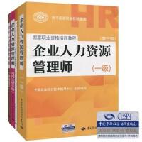 2014年企业人力资源管理师(一级)考试教材+1级指南+基础知识+常用法律手册 全套4本
